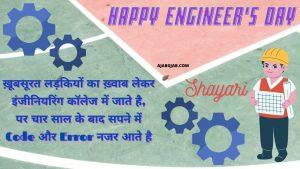 Happy Engineers Day Shayari Images