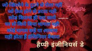 Happy Engineers Day Shayari In Hindi