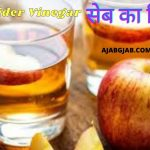 Apple Cider Vinegar In Hindi