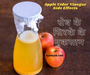 Side Effects of Apple Cider Vinegar in Hindi