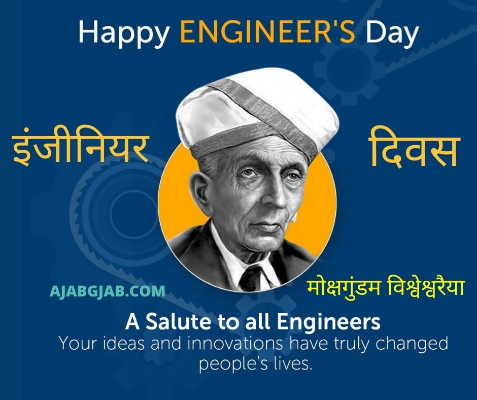 Engineer's Day In Hindi