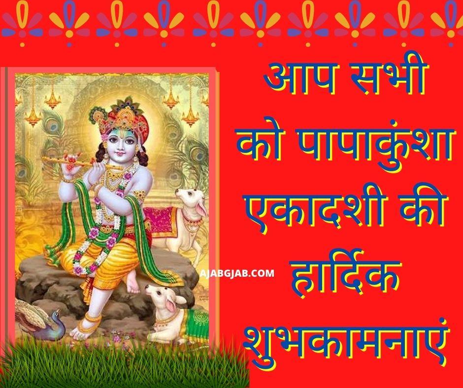 Papankusha Ekadashi Wishes In Hindi