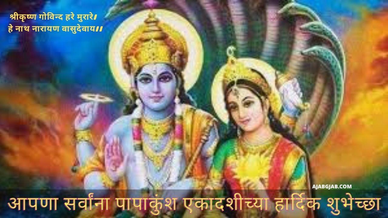Papankusha Ekadashi Marathi Wishes Images