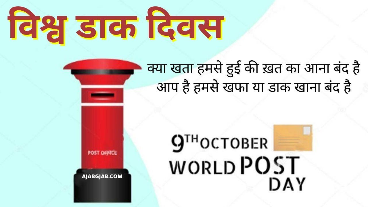World Post Office Day Shayari in Hindi