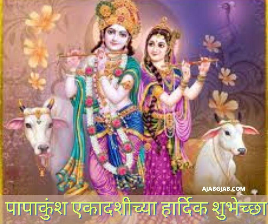 Papankusha Ekadashi SMS in Marathi