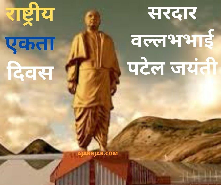 Sardar Vallabhbhai Patel Jayanti Wishes