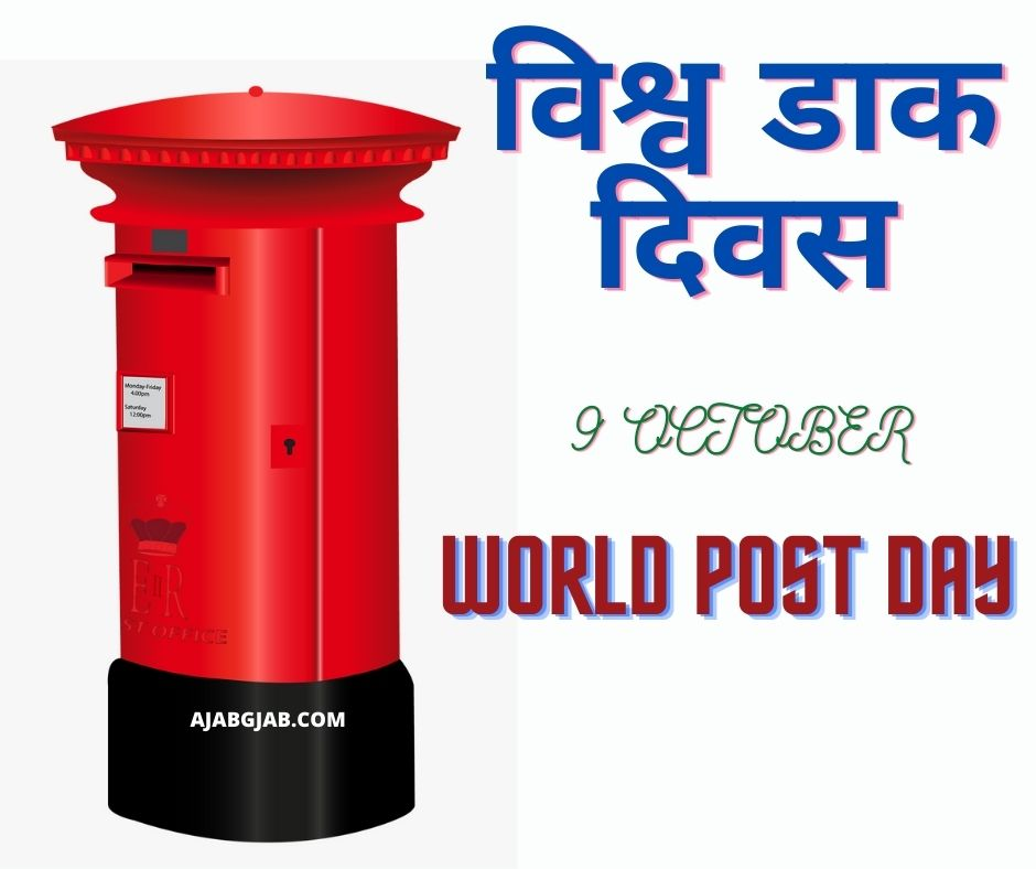 World Post Day Images