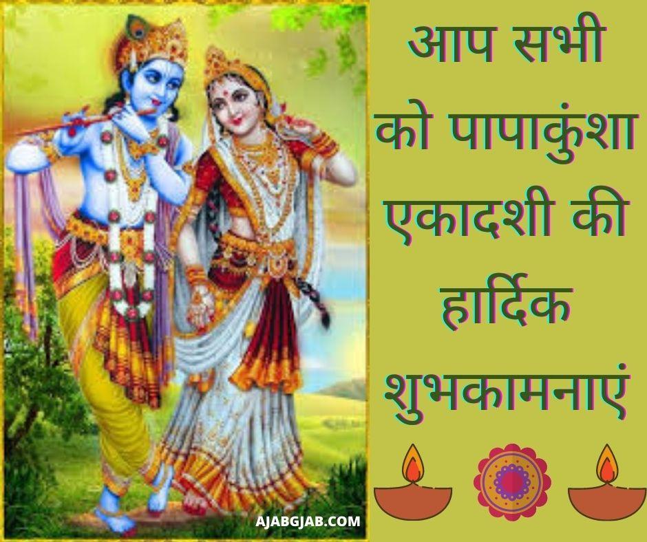 Papankusha Ekadashi SMS