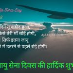 Indian Air Force Day Shayari