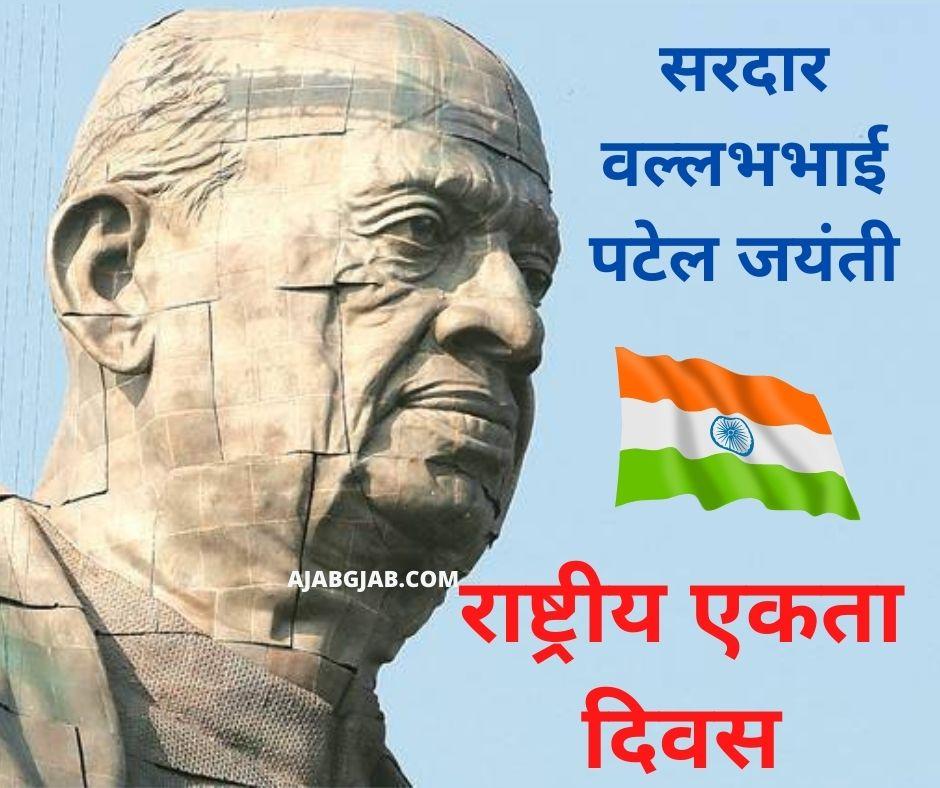 Sardar Vallabhbhai Patel Jayanti Images
