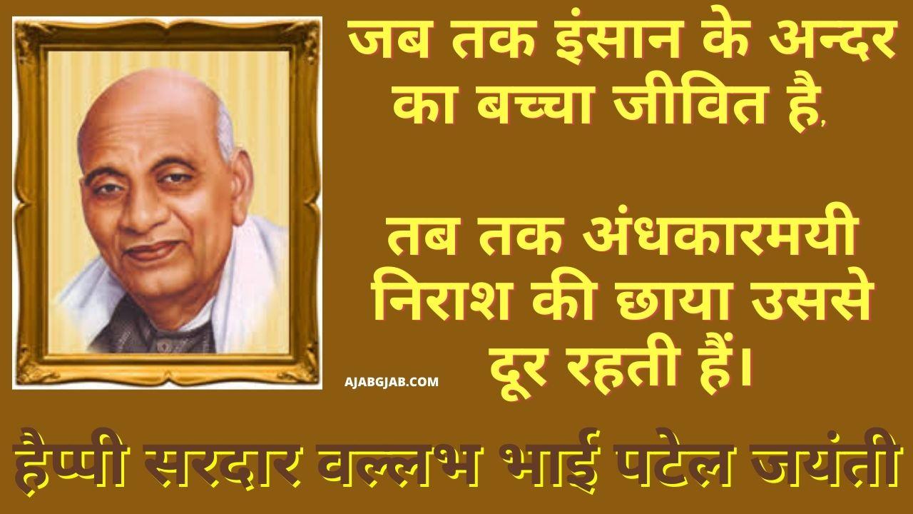 Sardar Patel Jayanti Messages In Hindi