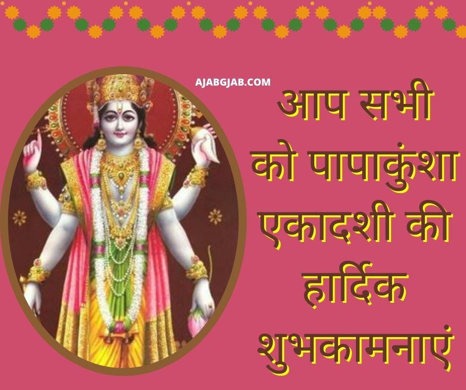 Papankusha Ekadashi Wishes Photos