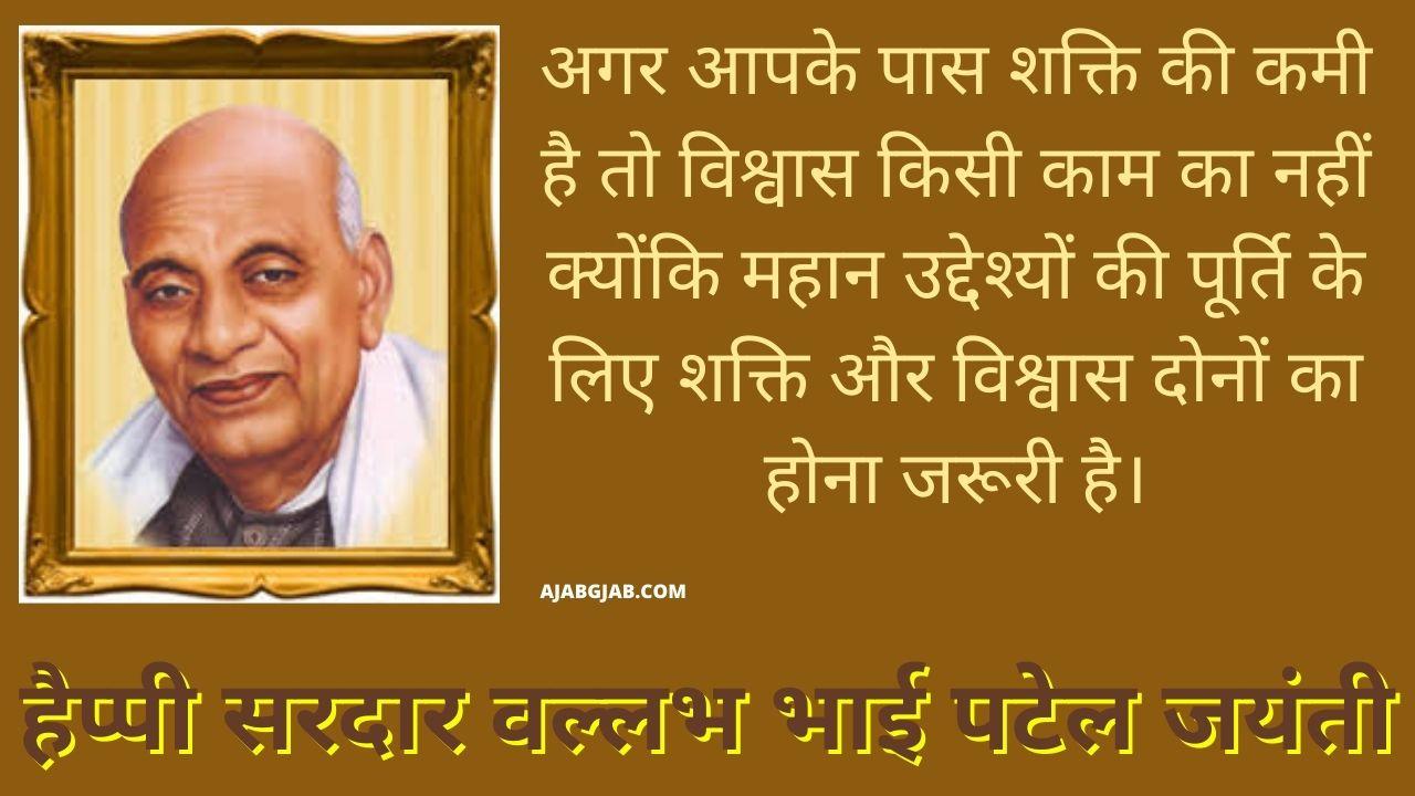 Sardar Patel Jayanti Wishes Images In Hindi