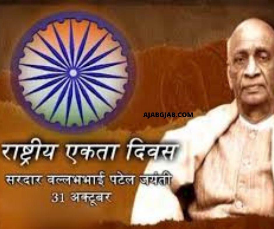 Sardar Vallabhbhai Patel Jayanti HD Wallpaper