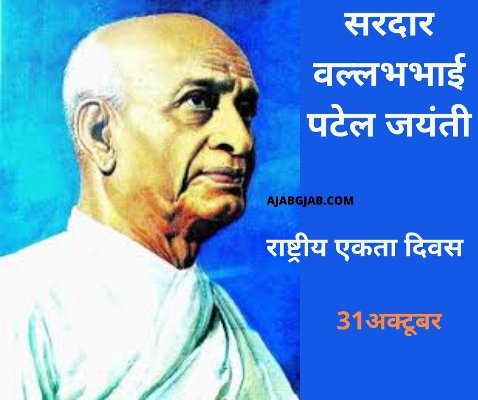 Sardar Vallabhbhai Patel Jayanti Status