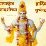 Papankusha Ekadashi Wishes In Marathi