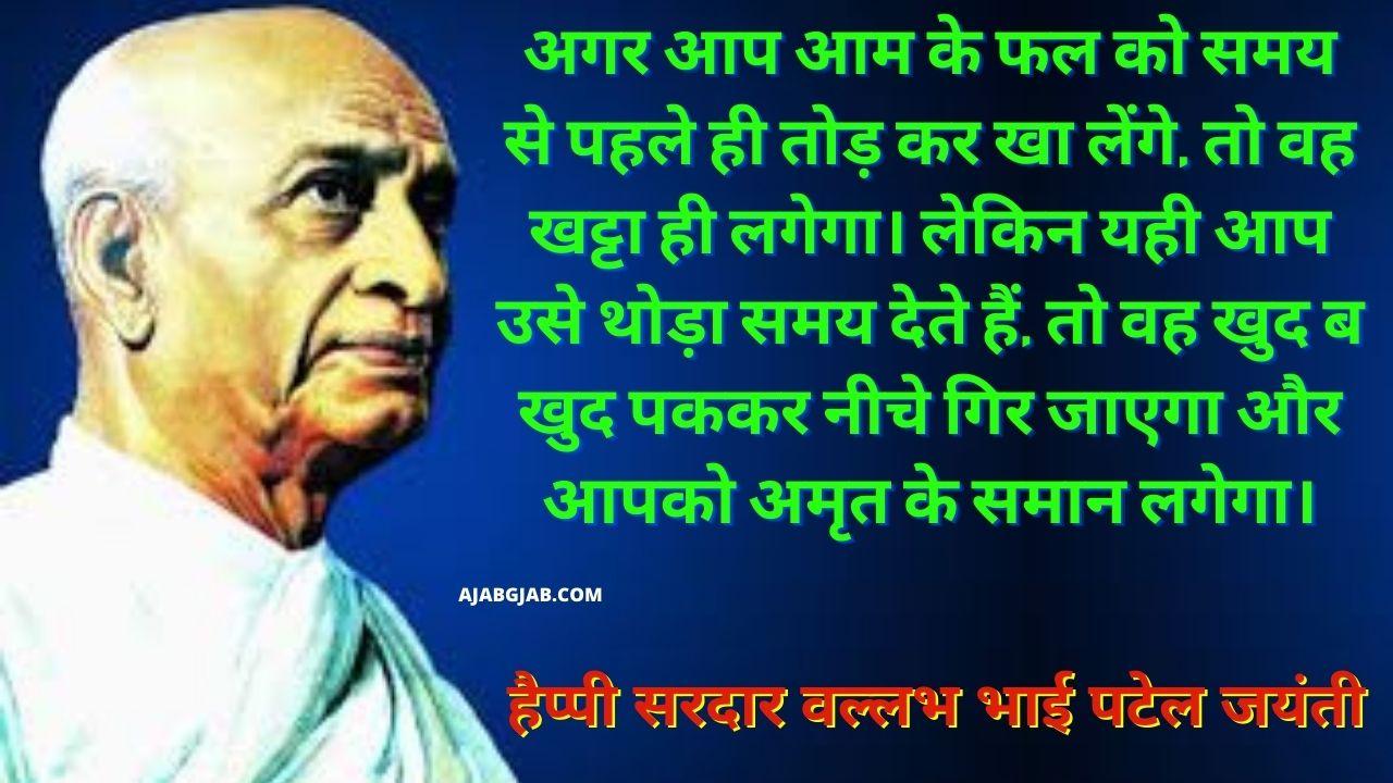 Sardar Patel Jayanti Quotes Images For Watsapp