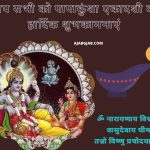 Papankusha Ekadashi Wishes In Hindi