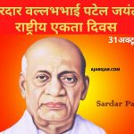 National Unity Day Wishes | Sardar Vallabhbhai Patel Jayanti