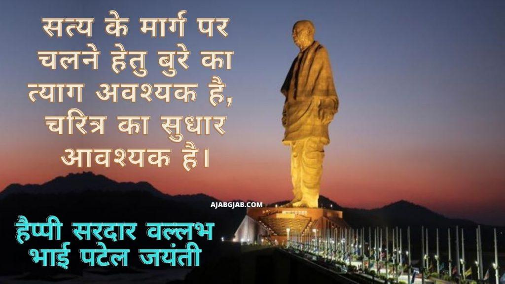 Sardar Patel Jayanti Slogan In Hindi