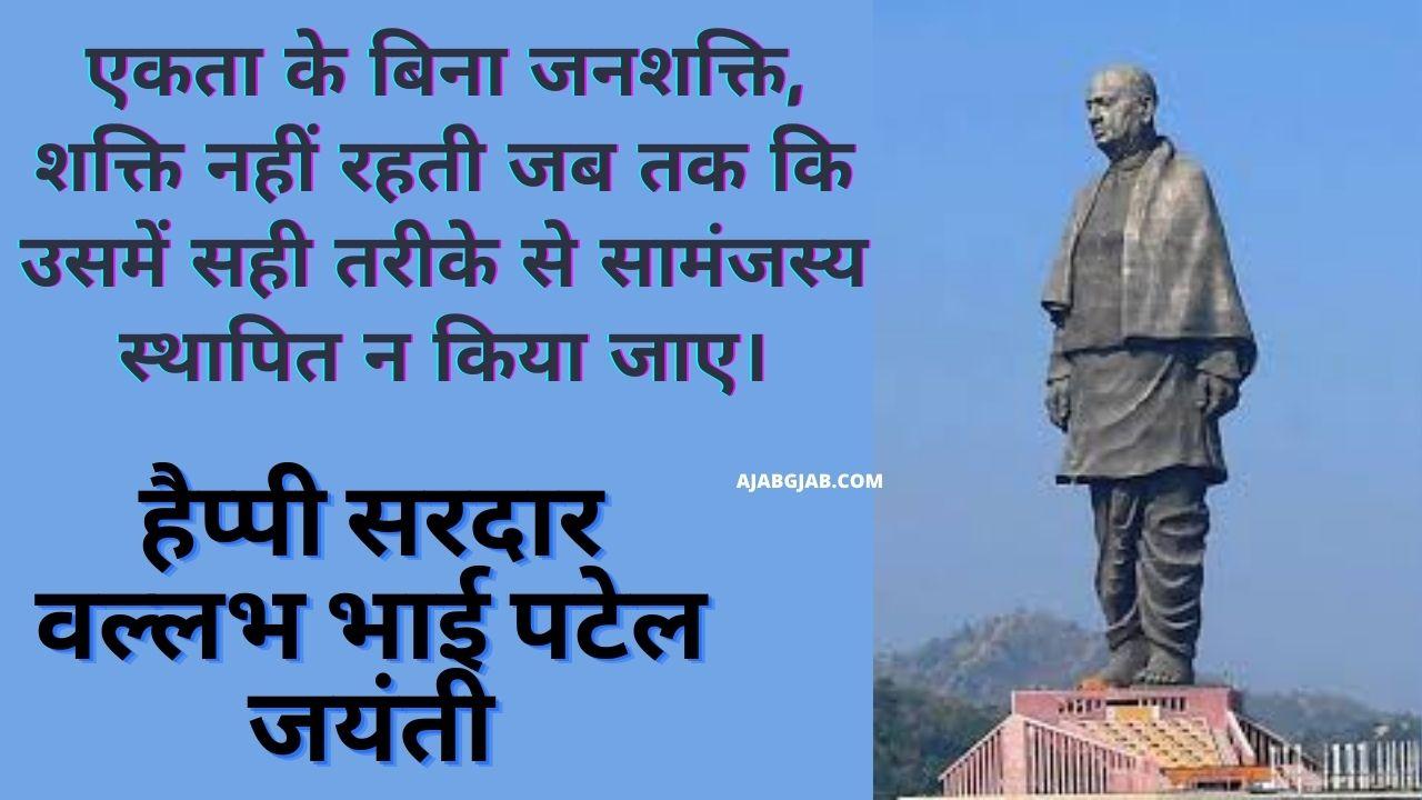 Sardar Patel Jayanti Quotes Images For Facebook