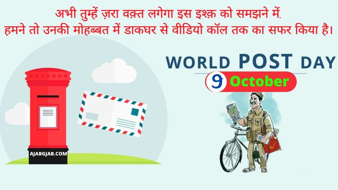 World Post Office Day Slogan