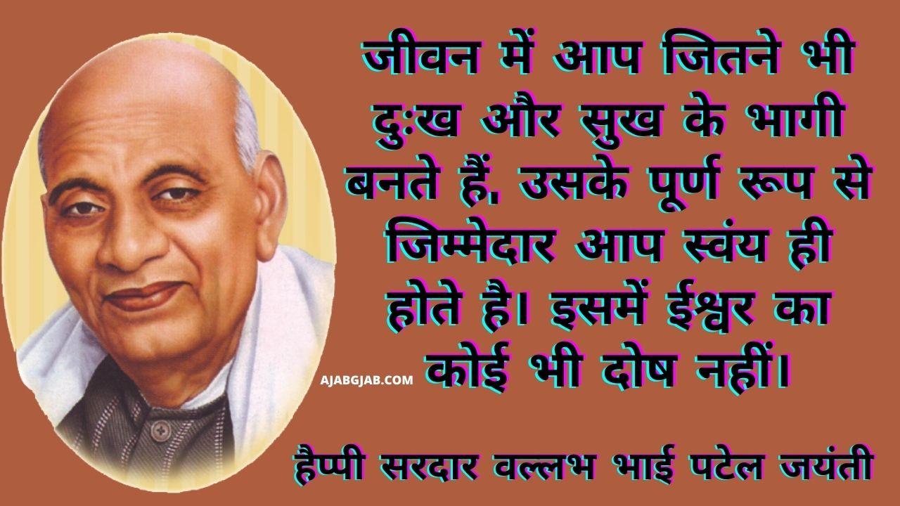 Sardar Patel Jayanti Quotes Images In Hindi