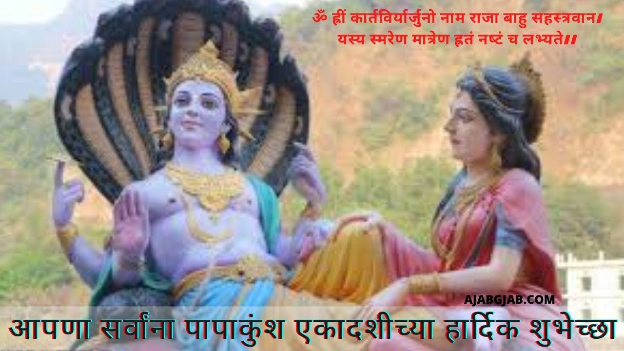 Papankusha Ekadashi Wishes Images