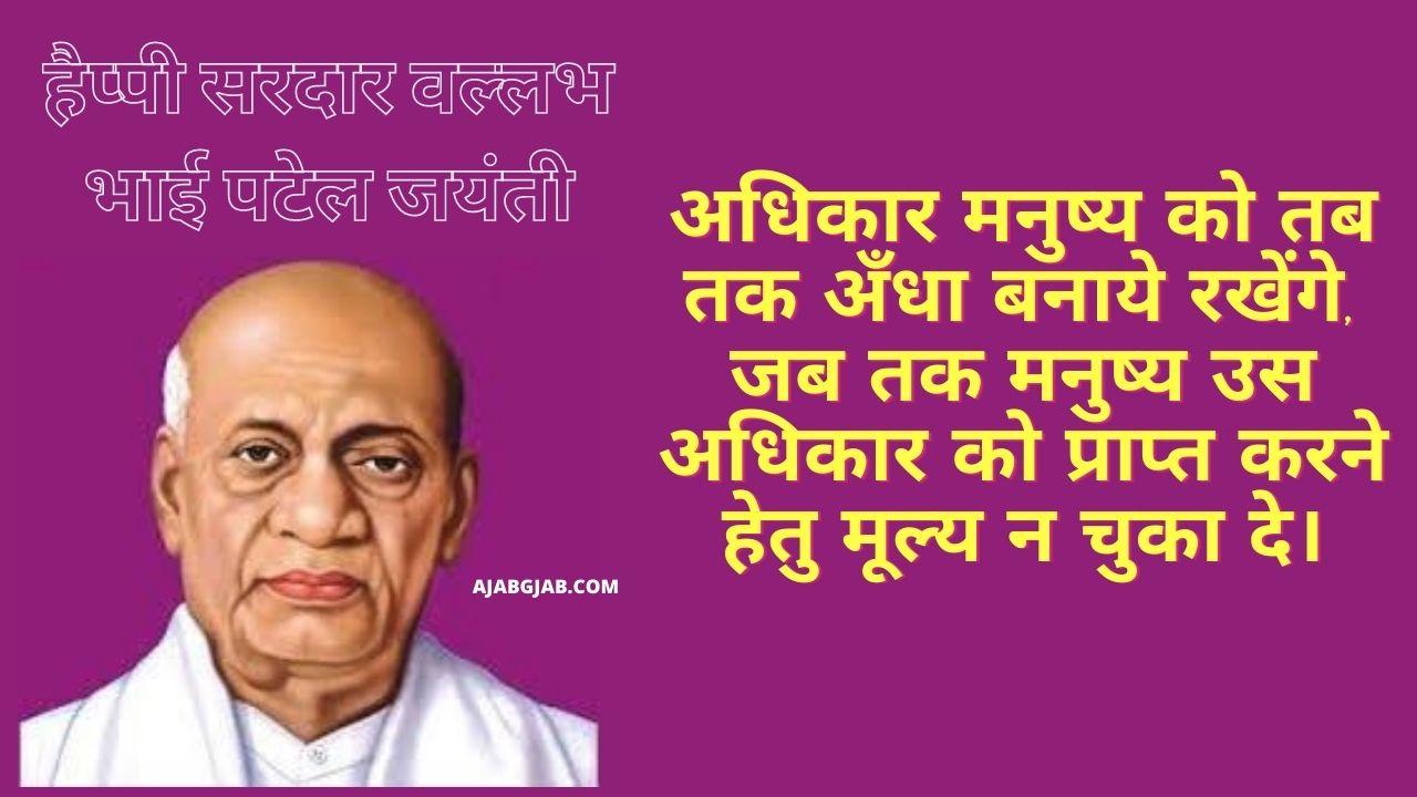 Sardar Patel Jayanti Quotes