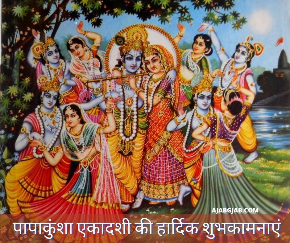 Papankusha Ekadashi Wishes HD Wallpaper