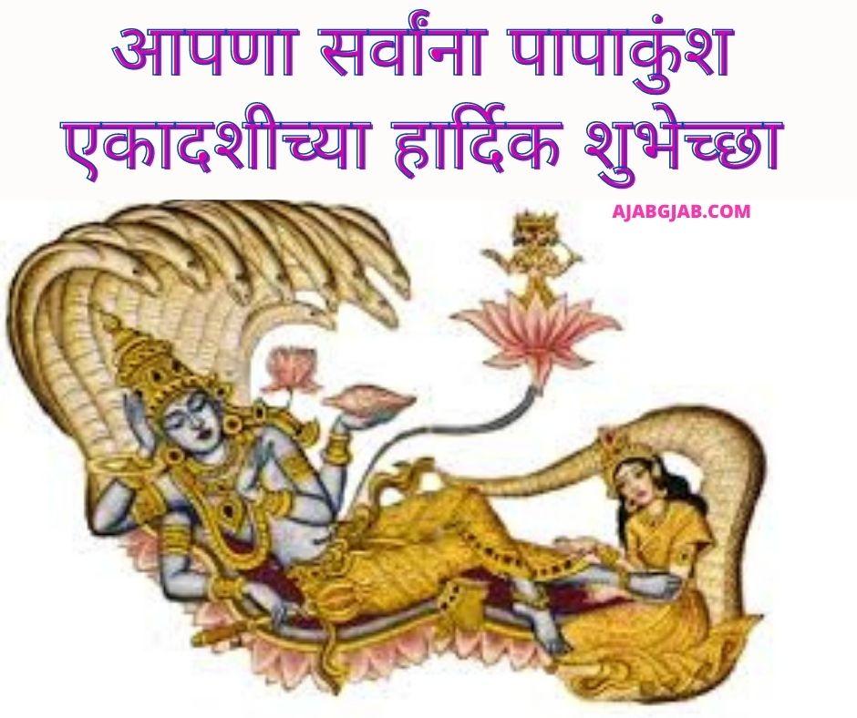 Papankusha Ekadashi Status In Marathi