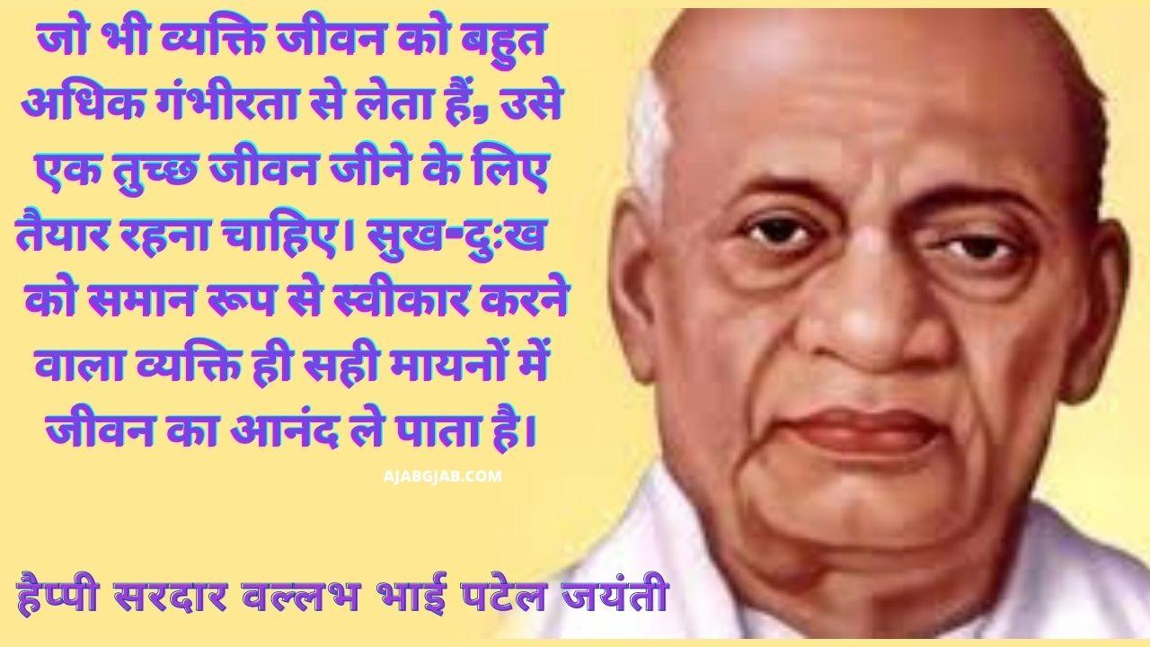 Sardar Patel Jayanti Quotes Images