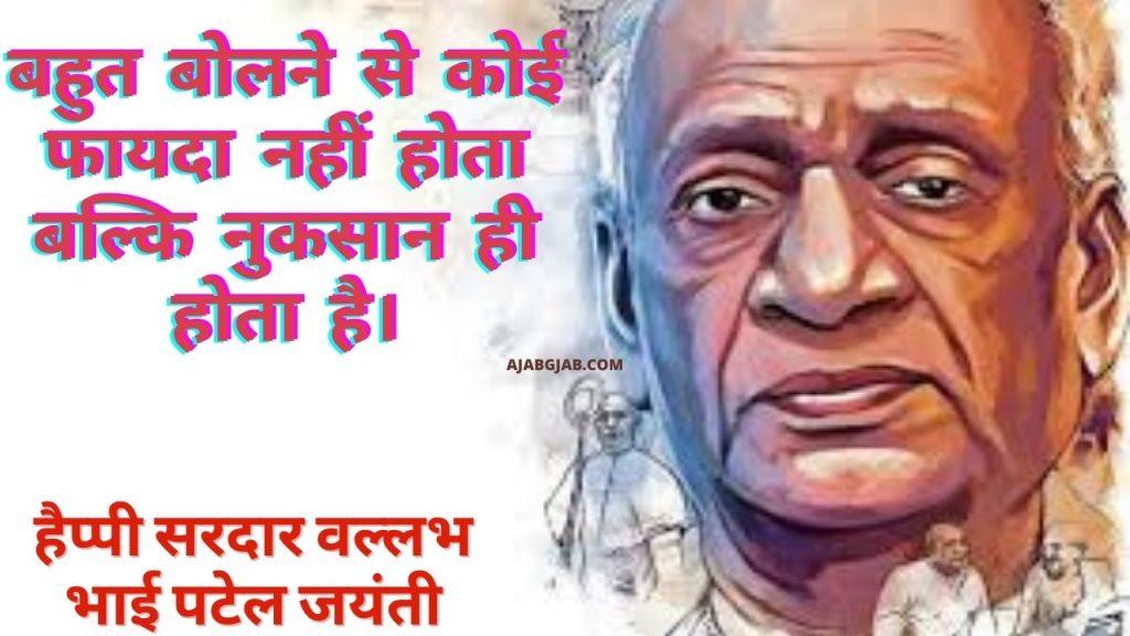 Sardar Patel Jayanti Quotes In Hindi