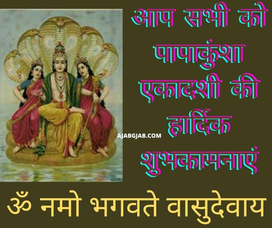 Papankusha Ekadashi Status In Hindi