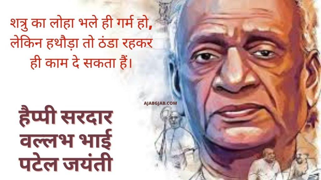 Sardar Patel Jayanti Quotes Images For Whatsapp