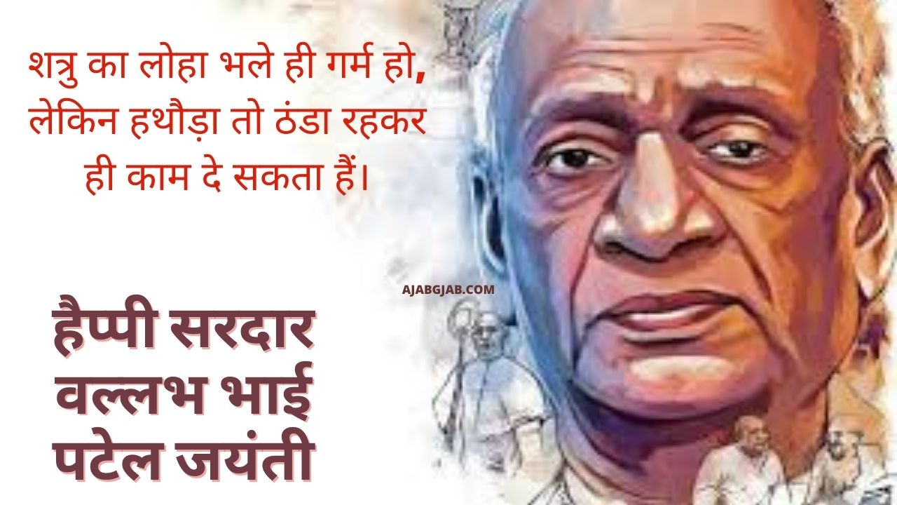 Sardar Patel Jayanti Quotes Images For Whatsapp