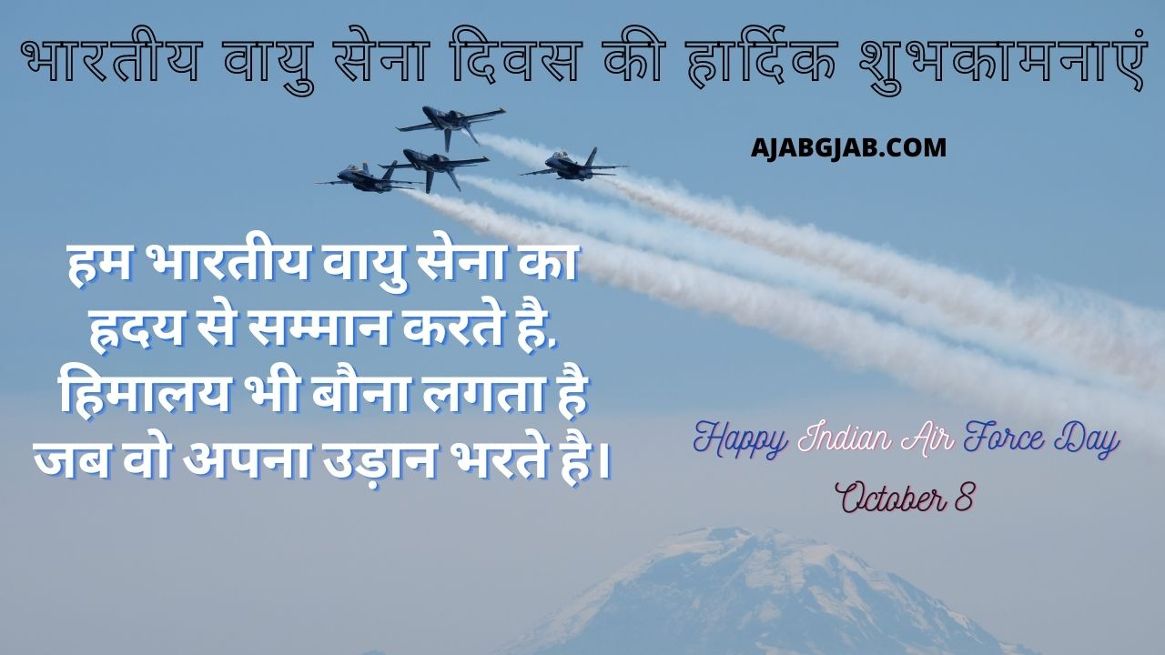Indian Air Force Day Shayari