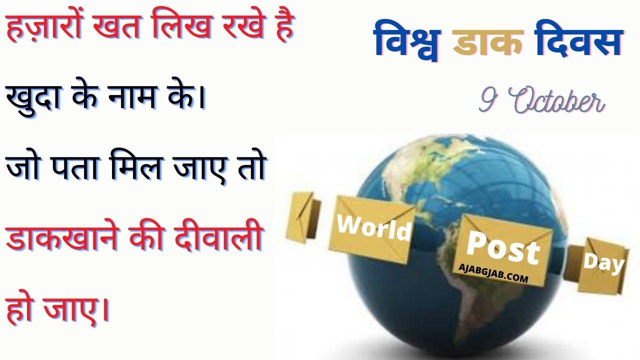 World Post Office Day Shayari