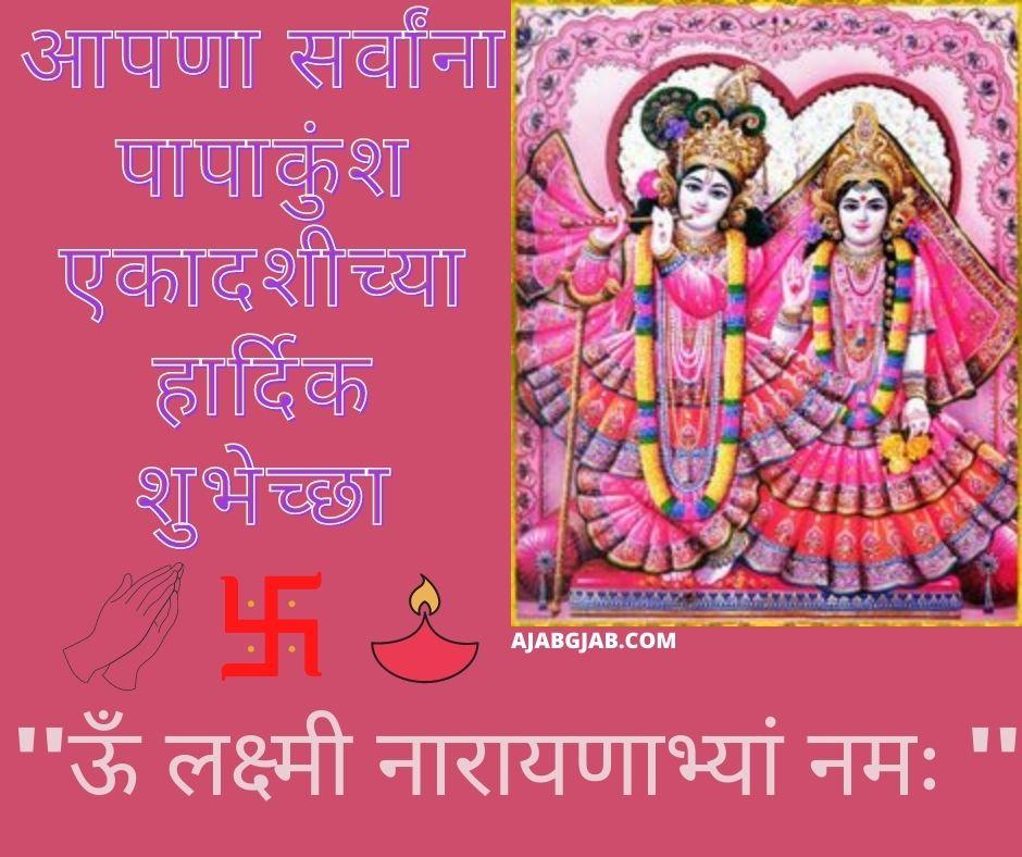 Papankusha Ekadashi Marathi Status For Whatsapp