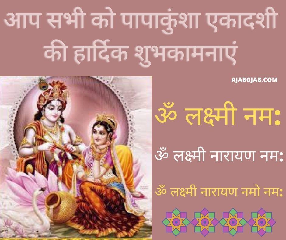 Papankusha Ekadashi Status For Whatsapp
