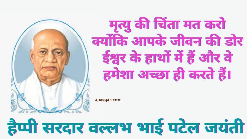 Sardar Patel Jayanti Quotes Status For Whatsapp