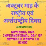 National and International Day of October Month in Hindi
