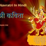 Navratri Poem In Hindi