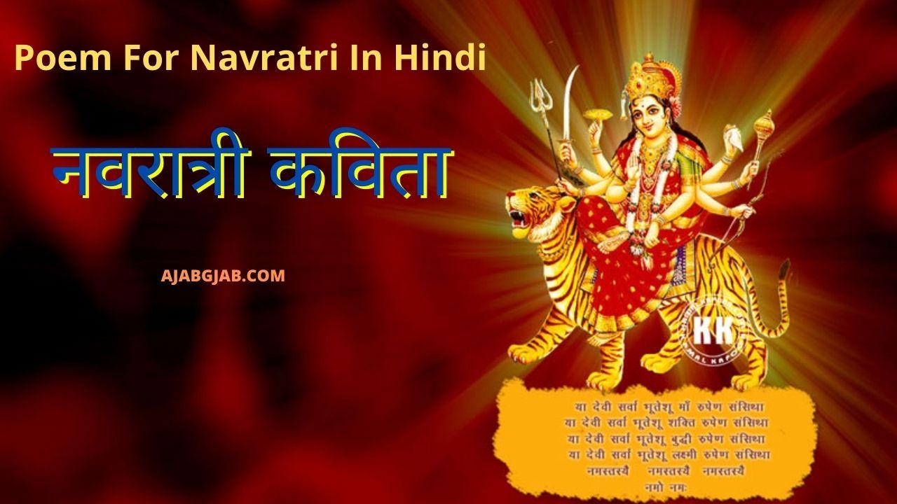 Navratri Poem In Hindi