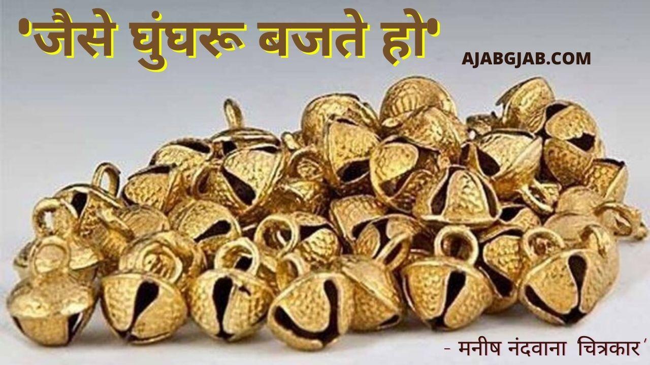 Jaise Ghunghru Bajte Ho
