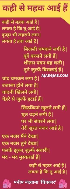 Kahi Se Mahak Aayi Hai