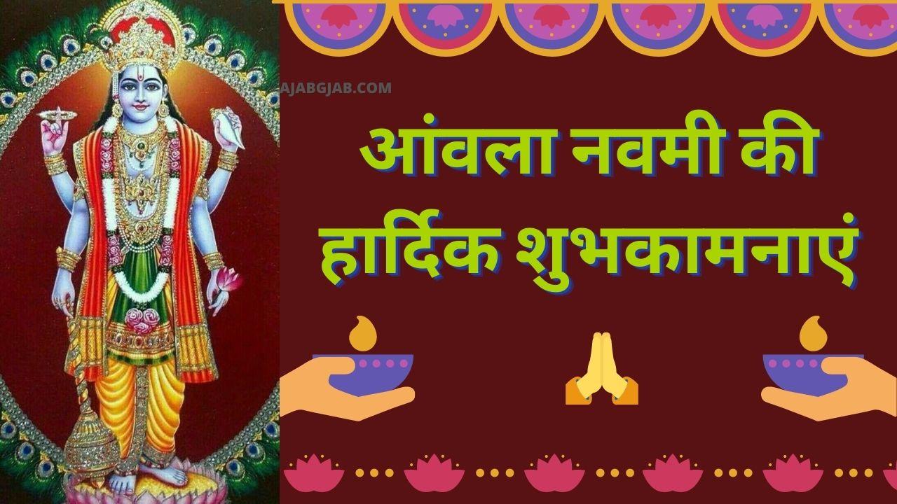 Amla Navami Wishes Images