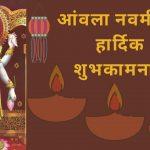 Amla Navami Wishes Images in Hindi