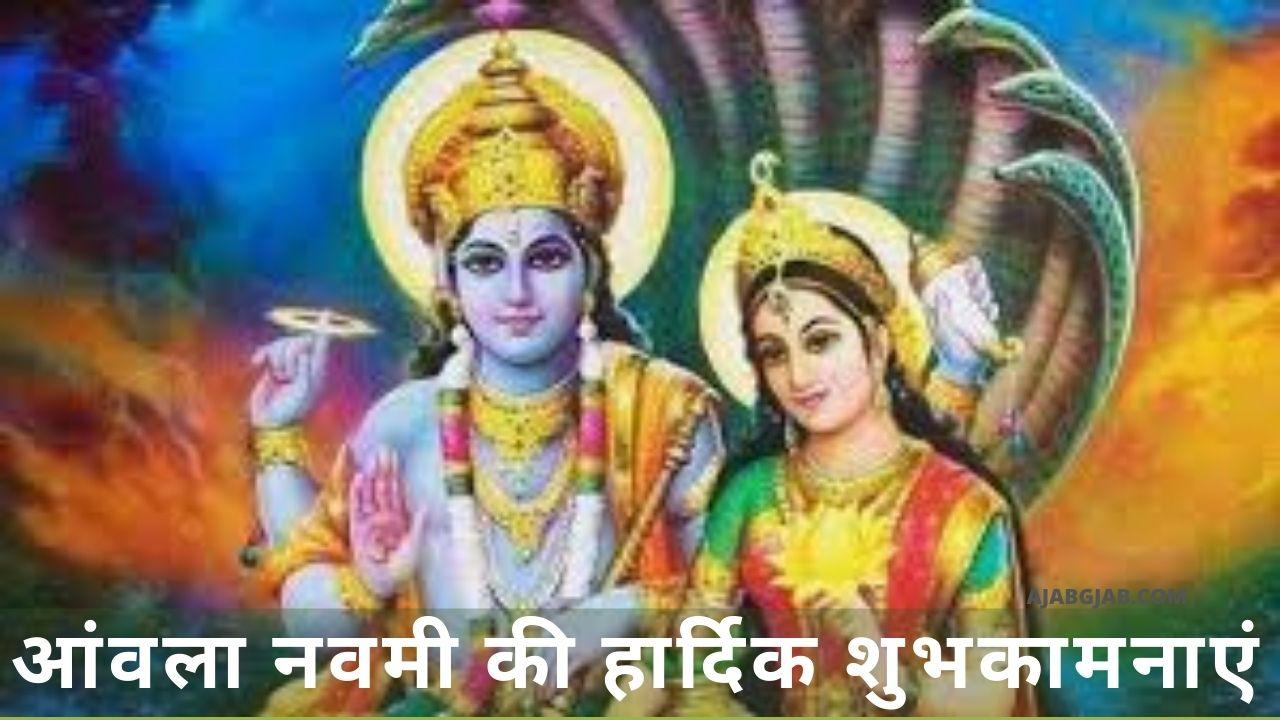 Akshay Amla Navami Messages In Hindi