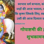 Gopashtami Wishes Images in Hindi